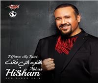 هشام عباس يطرح أغنيته السابعة «الفترة اللي فاتت»