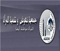 جمعية تنمية المرأة تشيد بمقترح الأزهر لقانون الأحوال الشخصية