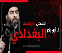 إنفوجراف| السجل الإرهابي لـ«أبو بكر البغدادي»