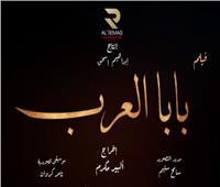 هل يتحول مسلسل «بابا العرب» إلى كذبة أبريل ؟