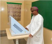 اللجنة العليا لانتخابات مجلس الشورى العماني تعلن إغلاق مراكز الاقتراع