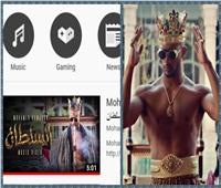 """بعد 24 ساعة.. كليب """"السلطان"""" يتصدر youtube بـ 2.5 مليون مشاهدة"""