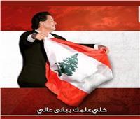 أخبار الترند| راغب علامة لشعب لبنان: «خلي علمك يبقى عالي»