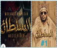 لليوم الثاني.. محمد رمضان يتصدر YouTube بـ«السلطان»