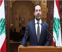 271 يوما فقط عمر الحكومة الثالثة لـ«سعد الحريري»