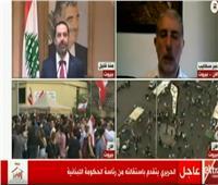فيديو| محلل سياسي: استقالة «الحريري» متأخرة وحكومته أخطأت في حق اللبنانيين