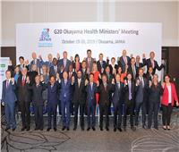 إشادة دولية لمجموعة «العشرين» بمنظومة التأمين الصحي الشامل