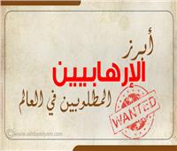 إنفوجراف| أبرز الإرهابيين المطلوبين في العالم