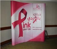 «المصرية لمكافحة سرطان الثدي» تطلق منتدى «حكايتي مخلصتش.. اعرفني»