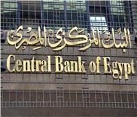 البنك المركزي يعلن ارتفاع نقود الاحتياطي لـ 752.6 مليار جنيه