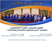 الهجرة تطلق عددًا تذكاريًا من مجلة «مصر معاك»
