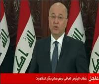 شاهد| الرئيس العراقي يوجه رسالة للمتظاهرين