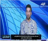 شاهد| محمد سالم: الجميع توقع لي أن أصبح «محمد صلاح جديد»