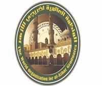 منظمة «خريجي الأزهر» تدين التفجير الإرهابي في أفغانستان