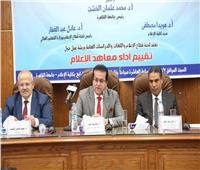 عبدالغفار يفتتح ورشة عمل تقييم معاهد الإعلام واللغات