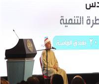 فيديو| انطلاق مؤتمر «أخبار اليوم الاقتصادي السادس» بآيات من الذكر الحكيم