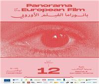 الكشف عن مواعيد عروض الأفلام في «بانوراما الفيلم الأوروبي»