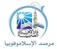 «الإفتاء» ترحب بدعوة 50 شخصية فرنسية لمواجهة «الإسلاموفوبيا»