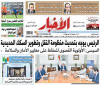 «الأخبار»| رئيس الوزراء يفتتح مؤتمر أخبار اليوم الاقتصادي السادس