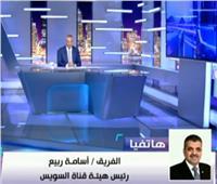 رئيس قناة السويس: القناة الجديدة استردت تكاليف إنشائها في عام فقط