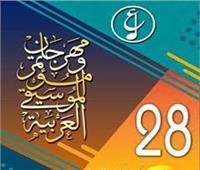 محمد الحلو على المسرح الكبير بمهرجان الموسيقى العربية الـ28