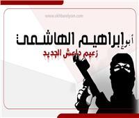 إنفوجراف| من هو أبو إبراهيم الهاشمي زعيم داعش الجديد؟