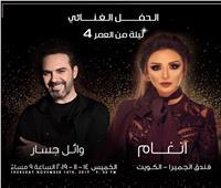 «ليلة من العمر 4» تجمع بين أنغام وائل جسار في الكويت
