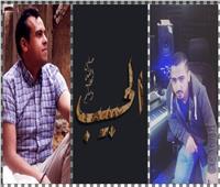 بمناسبة المولد النبوي.. إبراهيم محمد يقدم «الحبيب» مع محمد عيسى