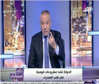 أحمد موسى: السفارات والجامعات تدفع للحكومة بالدولار مقابل المقرات الجديدة