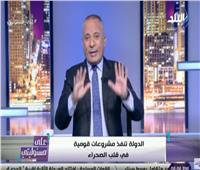 أحمد موسي : الدولة تدشن محطات تحلية المياه حتى لا تترك المواطن فريسة للأمراض