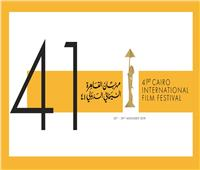 غدا.. مهرجان القاهرة السينمائي يكشف تفاصيل الدورة الـ 41