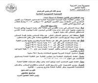 25 نوفمبر.. «المحامين» تعقد جمعية عمومية لزيادة المعاش واعتماد الميزانية
