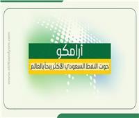 فيديوجراف| بعد طرحها للاكتتاب .. «أرامكو» حوت النفط السعودي الأكثر ربحًا بالعالم