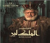الفخراني وأسرة «الملك لير» يتوجهون إلى الرياض اليوم