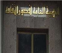 أنشطة ثقافية وفنية بفرع ثقافة القاهرة
