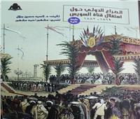 «الصراع الدولي حول استغلال قناة السويس» طبعة جديدة بهيئة الكتاب