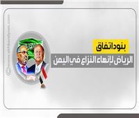 إنفوجراف| بنود «اتفاق الرياض» لإنهاء النزاع في اليمن