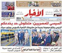 «الأخبار»| السيسي للمصريين: متخلوش حد يخدعكم