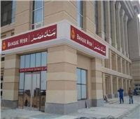 حلول إلكترونية من بنك مصر للحصول علي تمويل المشروعات متناهية الصغر