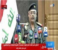 فيديو| متحدث الجيش العراقي: ندعو المتظاهرين لعدم إغلاق الطرق والجسور