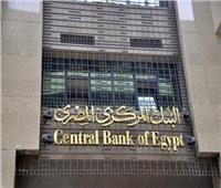 البنك المركزي يعلن عن زيادة جديدة في قيمة الاحتياطي النقدي