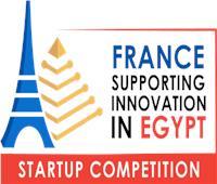 750 ألف جنيه قيمة الجائزة.. تفاصيل أول مسابقة «مصرية فرنسية» للشركات الناشئة