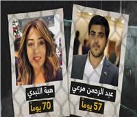 الإفراج عن أردنيين احتجزتهما إسرائيل بعد اتفاق تسليم