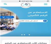 «التضامن» تطلق المرحلة الثانية من الموقع الإلكتروني للتأمينات
