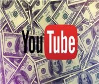 ميزة جديدة من «يوتيوب» تتيح للمدونين كسب المال