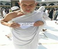 رجل مُسن يؤدي مناسك العُمرة عن الفنان الراحل هيثم أحمد زكي