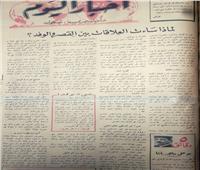 اليوبيل الماسي| «أخبار اليوم» تكتب تاريخ مصر عبر ٧٥ عاما