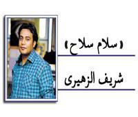 تعظيم سلام لوزارة الداخلية