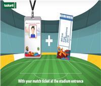 فيديو| «تذكرتي»: جاهزون للمساهمة في عودة الجماهير للمدرجات