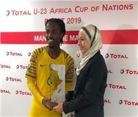«ماهالاتسي» يفوز بجائزة رجل مباراة جنوب أفريقيا وزامبيا